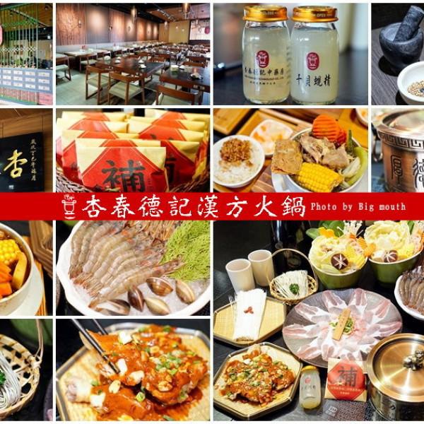 桃園市 餐飲 鍋物 其他 杏春德記漢方火鍋 (桃園華泰店)
