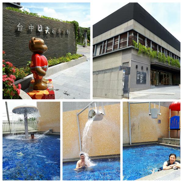台中市 休閒旅遊 住宿 溫泉飯店 台中日光會館(臺中市旅館193號)