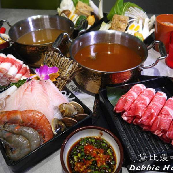 台北市 餐飲 鍋物 火鍋 黛比愛吃鍋