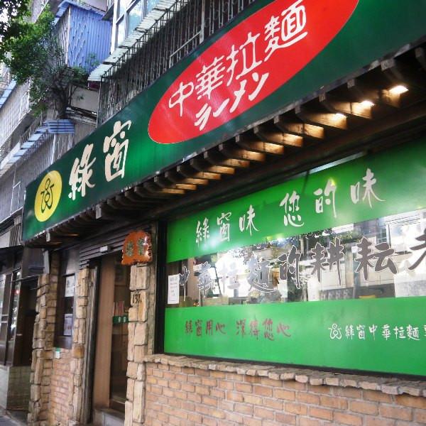 台北市 美食 餐廳 中式料理 台菜 綠窗中華拉麵