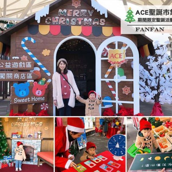 台北市 觀光 動物園‧遊樂園 ACE根特聖誕市集