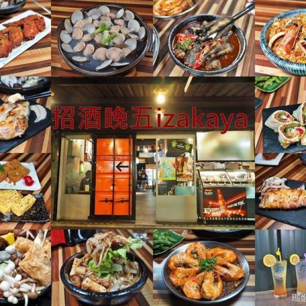 新北市 餐飲 多國料理 其他 招酒晚五
