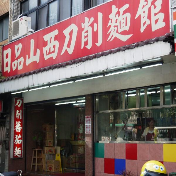 台北市 美食 餐廳 中式料理 麵食點心 日品山西刀削麵