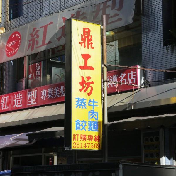 台北市 美食 餐廳 中式料理 麵食點心 鼎工房