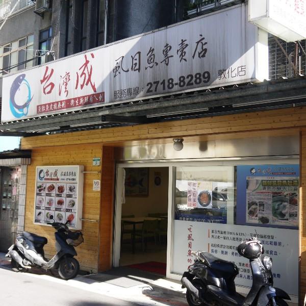 台北市 美食 餐廳 中式料理 台菜 台灣成虱目魚專賣店(敦化店)