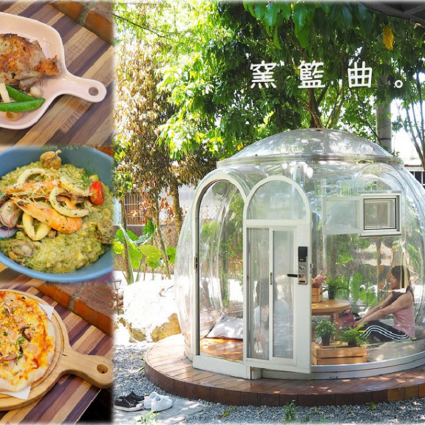 宜蘭縣 餐飲 多國料理 其他 窯籃曲義式烘焙餐廳