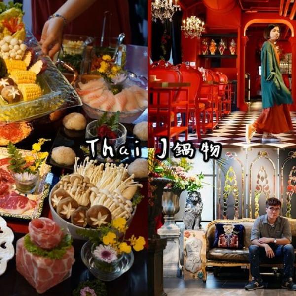 台中市 餐飲 鍋物 其他 Thai J 鍋物-台中首家概念店