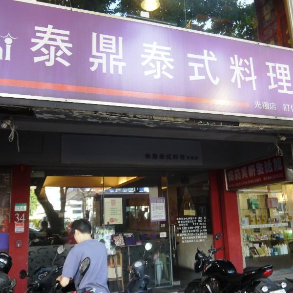 台北市 美食 餐廳 異國料理 泰式料理 泰鼎泰式料理 Top Thai(光復店)