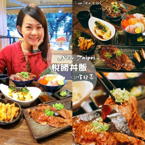 新北市 餐飲 日式料理 壽司‧生魚片 悅勝丼飯、生魚片、壽司專賣店(新莊店)