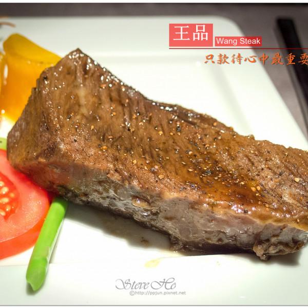 台北市 美食 餐廳 異國料理 美式料理 王品台塑牛排(台北南京東店)