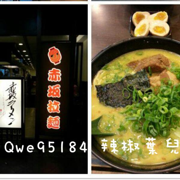 台北市 美食 餐廳 異國料理 日式料理 赤坂拉麵(京華店)
