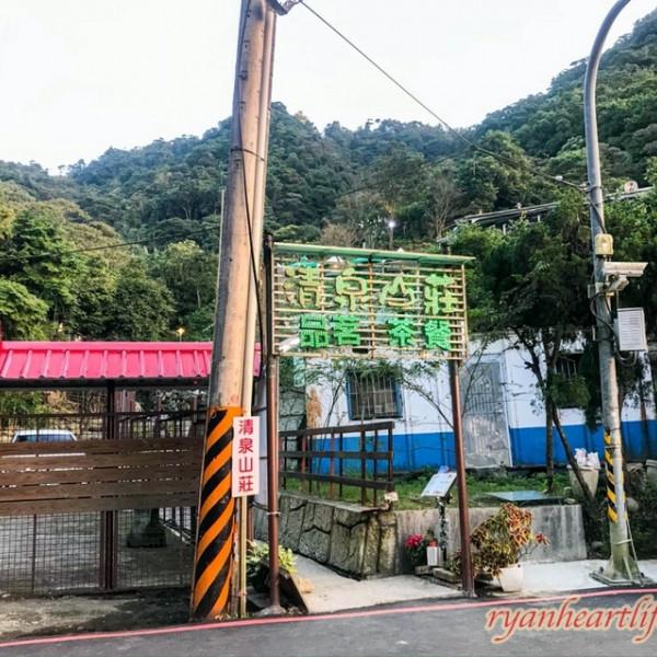 台北市 餐飲 台式料理 清泉山莊