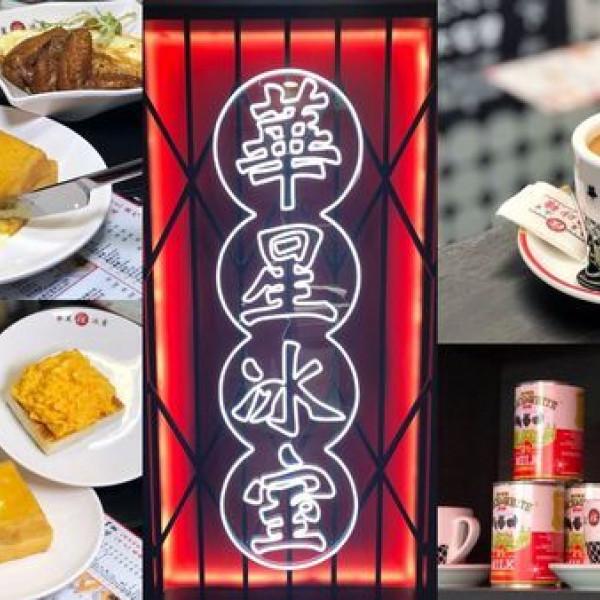 台北市 餐飲 港式粵菜 華星冰室