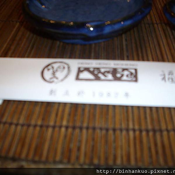 台北市 美食 餐廳 異國料理 日式料理 福顏日本料理