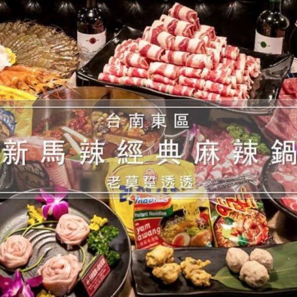 台南市 餐飲 鍋物 火鍋 新馬辣經典麻辣鍋 (南紡店)