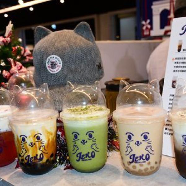 台北市 餐飲 茶館 JEKO TEA HOUSE
