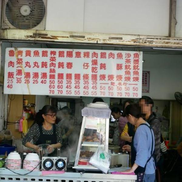 台北市 餐飲 夜市攤販小吃 文化魷魚焿
