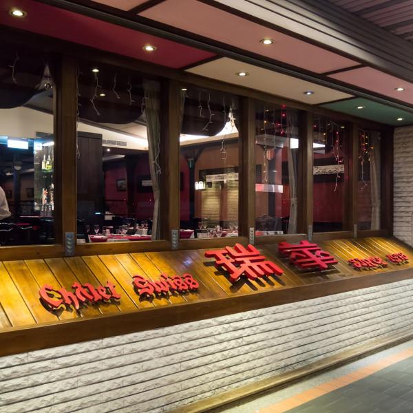 台北市 美食 餐廳 異國料理 日式料理 瑞華餐廳
