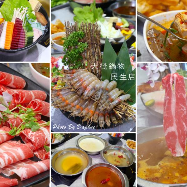 台北市 餐飲 鍋物 其他 天棧鍋物(民生店)