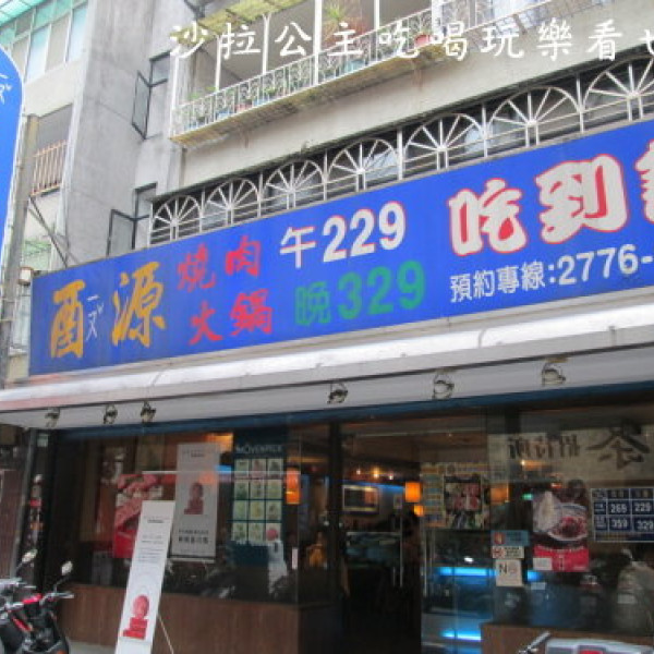 台北市 美食 餐廳 餐廳燒烤 燒肉 酉源無煙烤肉(敦化南店總店)