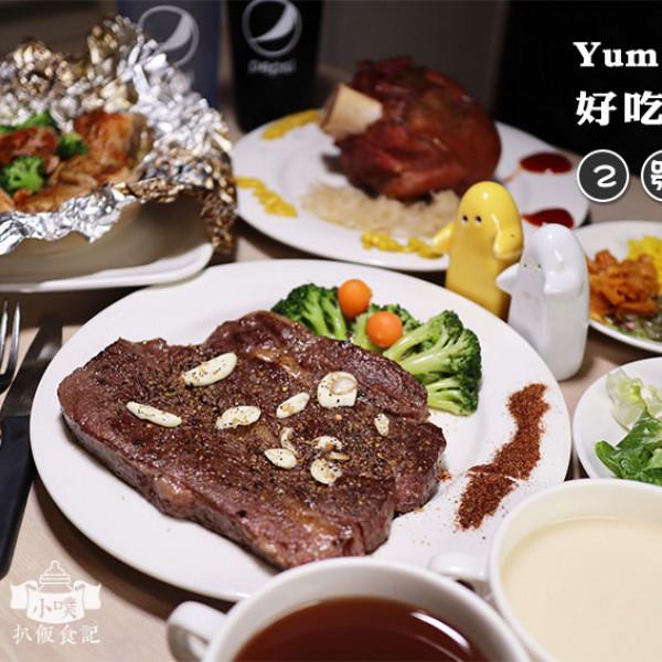 台北市 餐飲 義式料理 YumYum 好吃好吃2號店