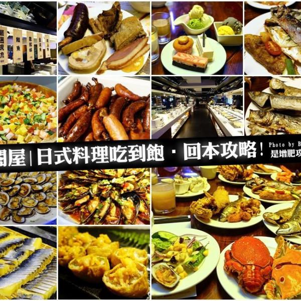 台北市 美食 餐廳 異國料理 日式料理 上閤屋日本料理(台北南京店)