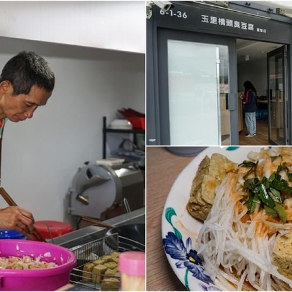 花蓮縣 餐飲 台式料理 玉里橋頭臭豆腐花蓮店