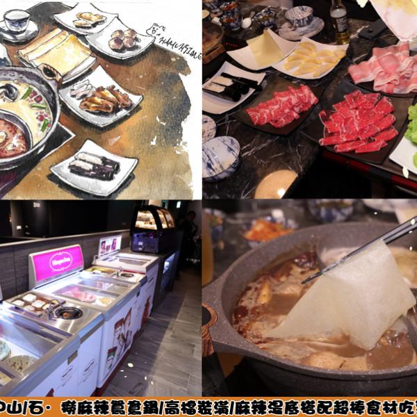 台北市 餐飲 鍋物 火鍋 石·撈麻辣鴛鴦鍋