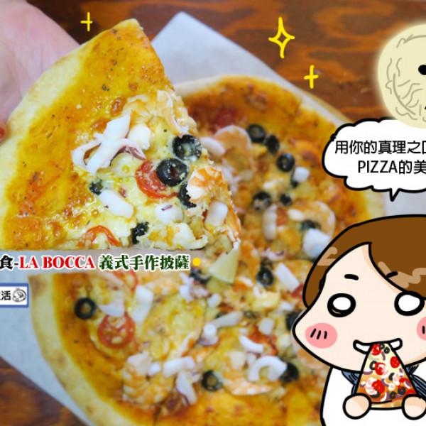 台北市 餐飲 義式料理 La Bocca 義式手作披薩