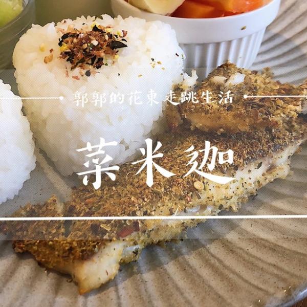 花蓮縣 餐飲 咖啡館 菜米迦CaiMiJia