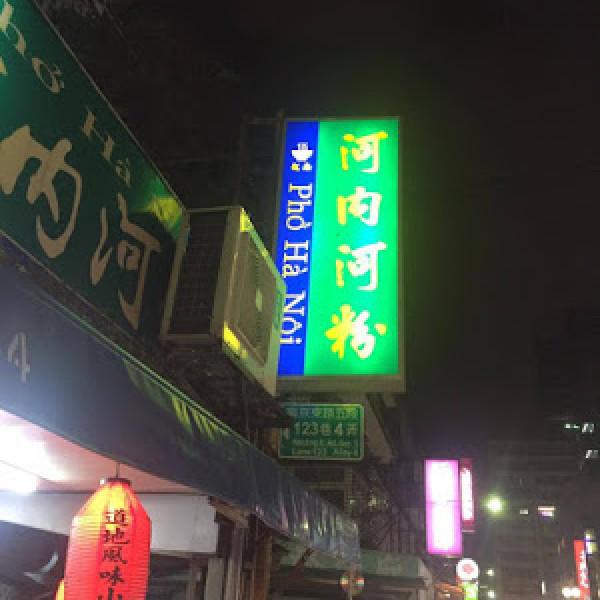 台北市 美食 餐廳 異國料理 南洋料理 越南河內河粉