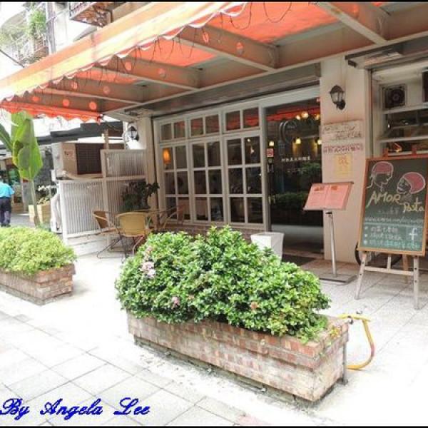 台北市 美食 餐廳 異國料理 義式料理 阿默義大利麵屋 AMOR PASTA