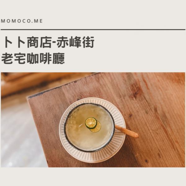 台北市 餐飲 飲料‧甜點 飲料‧手搖飲 卜卜商店