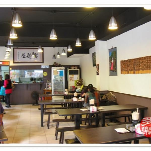台北市 美食 餐廳 異國料理 南洋料理 雲麵屋