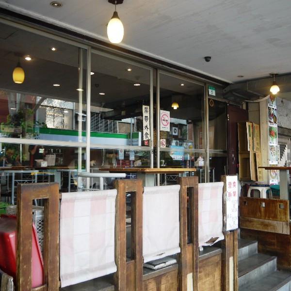 台北市 美食 餐廳 異國料理 日式料理 根本