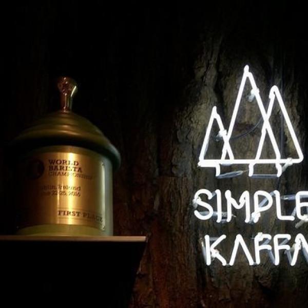 台北市 餐飲 茶館 興波咖啡-Simple Kaffa