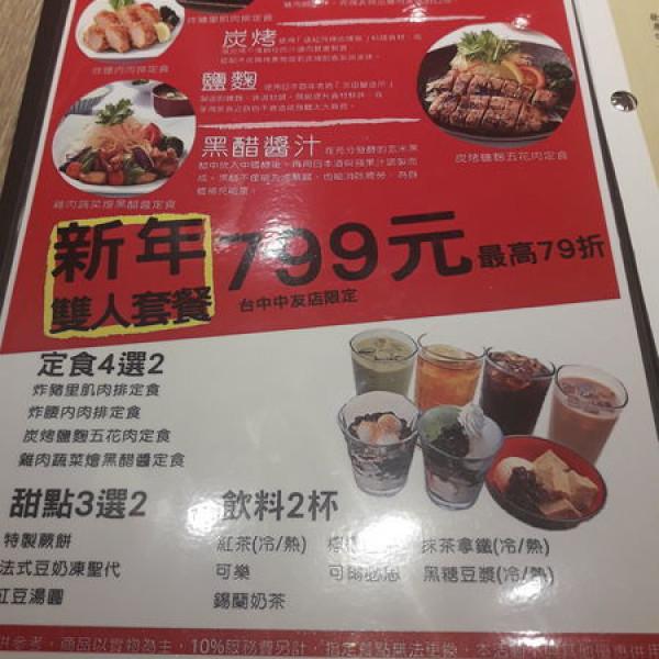 台中市 餐飲 日式料理 大戶屋中友
