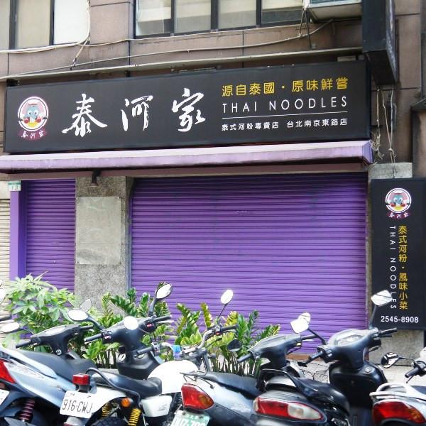 台北市 美食 餐廳 異國料理 泰式料理 泰河家泰式河粉