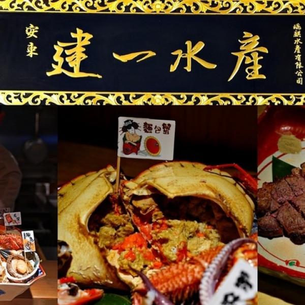 台北市 餐飲 日式料理 安東建一水產