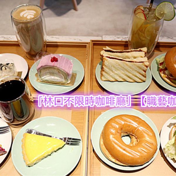 新北市 餐飲 飲料‧甜點 甜點 職藝咖啡