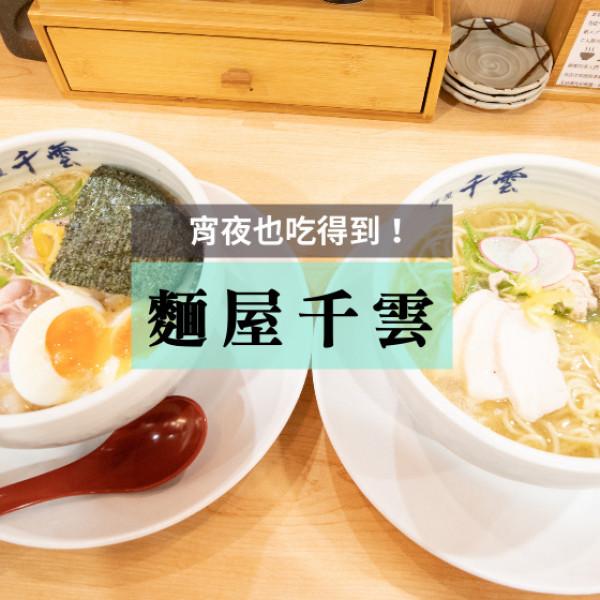 台北市 餐飲 多國料理 其他 麵屋千雲