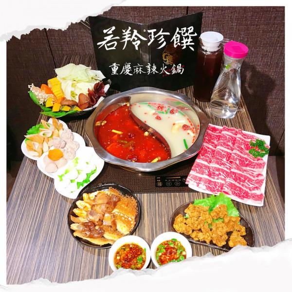 台北市 餐飲 鍋物 火鍋 若羚珍饌重慶麻辣火鍋(永春店)