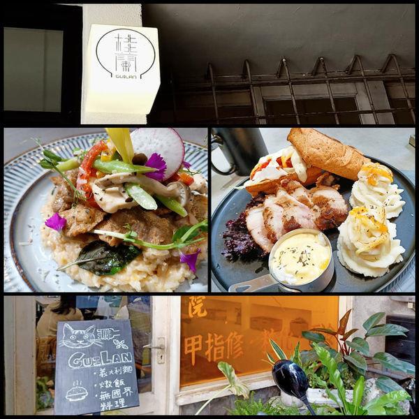 台南市 餐飲 義式料理 桂蘭 Guilan