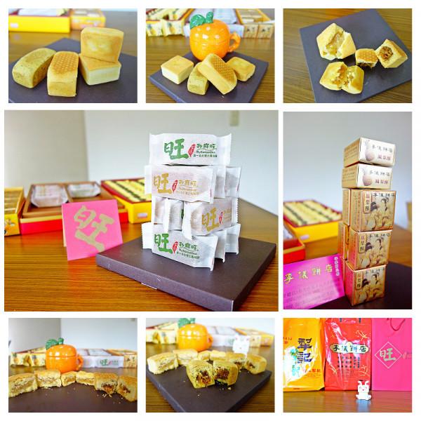 台北市 美食 餐廳 烘焙 中式糕餅 台北犁記餅店
