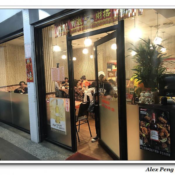 新北市 餐飲 台式料理 樺興小館