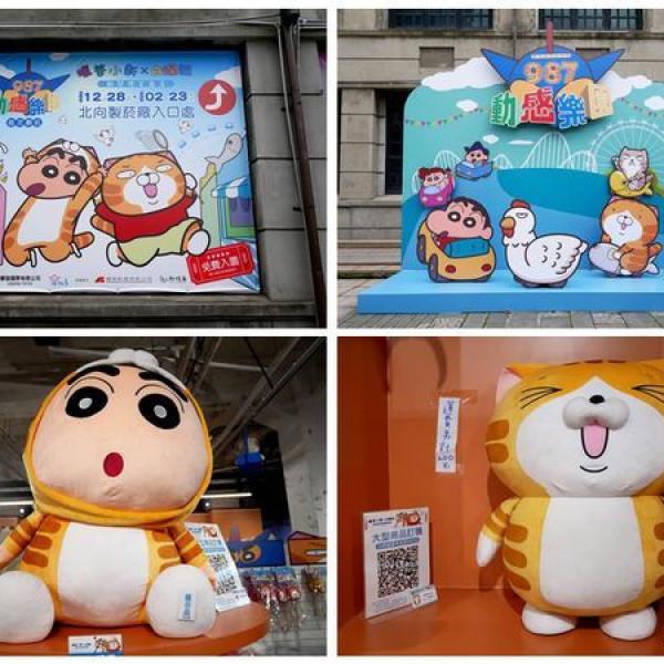 台北市 觀光 博物館‧藝文展覽 蠟筆小新×白爛貓987動感樂園期間限定店