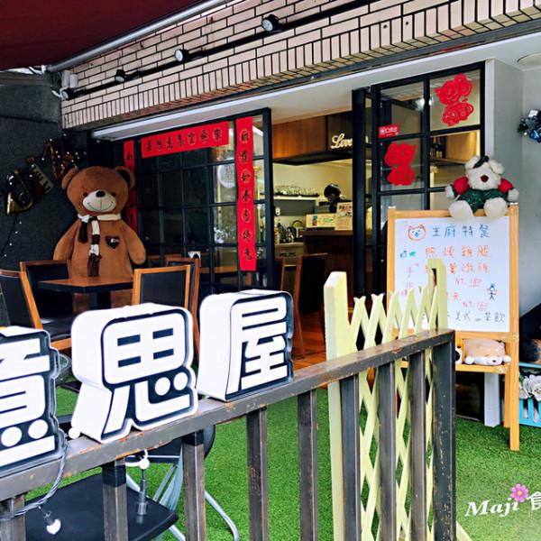 台北市 餐飲 咖啡館 意思屋