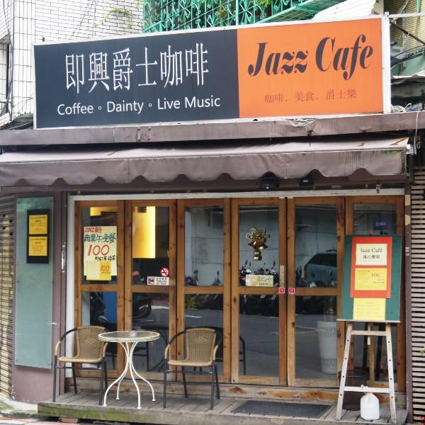 台北市 美食 餐廳 咖啡、茶 咖啡館 即興爵士咖啡