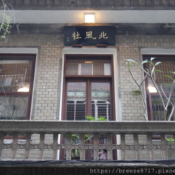 台北市 餐飲 咖啡館 北風社 (赤峰街)