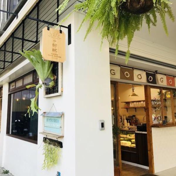 桃園市 餐飲 咖啡館 好貳Coffee Home Cuisine